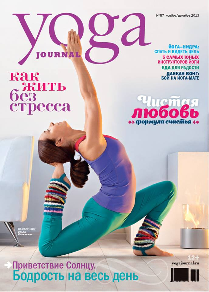 Yoga Journal Russia